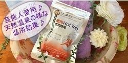 薬用ホットタブ 炭酸風呂 北川景子 効果 口コミバナー.JPG