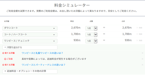 宅配クリーニング リネット サービス 無料シミ抜き 送料無料 プレミアム仕上げ 便利 口コミ11.png