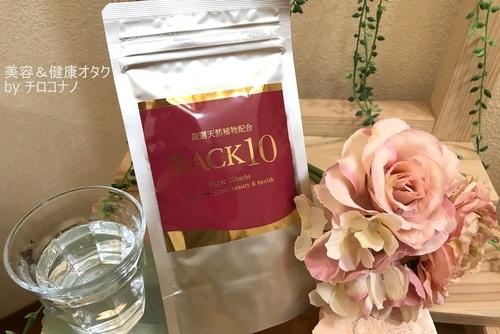 BACK10 エイジングケア アラフォー おすすめサプリメント 漢方 インナーケア 抗酸化 アンチエイジング 口コミ 疲労回復 美肌 1.JPG
