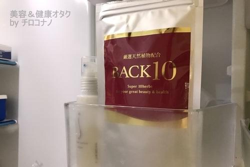 BACK10 エイジングケア アラフォー おすすめサプリメント 漢方 インナーケア 抗酸化 アンチエイジング 口コミ 疲労回復 美肌 10.JPG