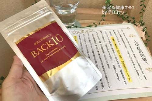 BACK10 エイジングケア アラフォー おすすめサプリメント 漢方 インナーケア 抗酸化 アンチエイジング 口コミ 疲労回復 美肌 3.JPG