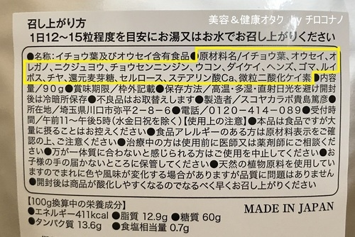 BACK10 エイジングケア アラフォー おすすめサプリメント 漢方 インナーケア 抗酸化 アンチエイジング 口コミ 疲労回復 美肌 6.jpg