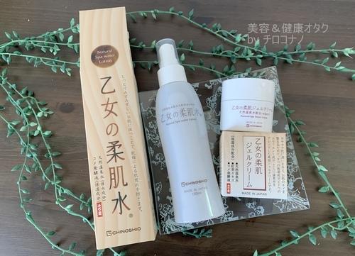 CHINOSHIO 乙女の柔肌水 柔肌ジェルクリーム.JPG