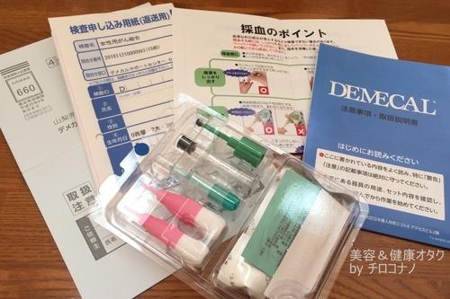 DEMECl デメカル血液検査キット 簡単採血 女性 ガン検査 健康診断 口コミ3.JPG