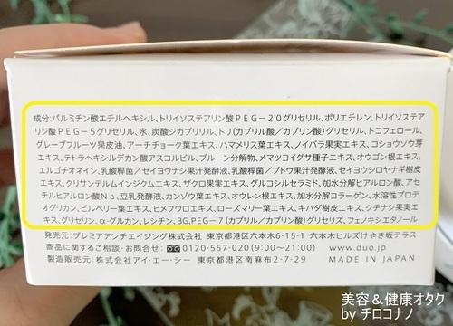 DUOクレンジングバームクリア 美容成分.JPG