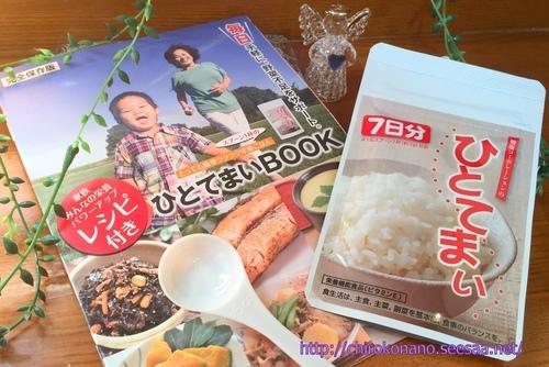 ひとてまい 里田まい 栄養補給 アンチエイジング 使い方 効果 口コミ 野菜不足1.JPG