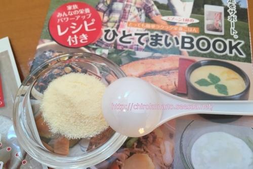 ひとてまい 里田まい 栄養補給 アンチエイジング 使い方 効果 口コミ 野菜不足3.JPG