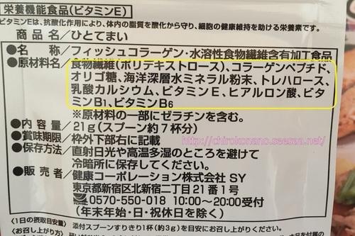 ひとてまい 里田まい 栄養補給 アンチエイジング 使い方 効果 口コミ 野菜不足4.JPG