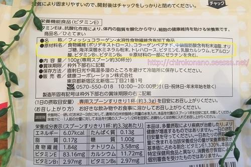 ひとてまい 使い方 里田まい 栄養補給 アンチエイジング 効果 口コミ 中鎖脂肪酸5.JPG