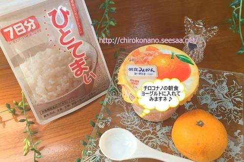 ひとてまい 里田まい 栄養補給 アンチエイジング 使い方 効果 口コミ 野菜不足5.JPG