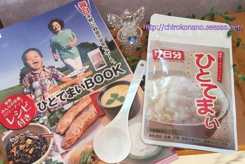 ひとてまい 里田まい 栄養補給 アンチエイジング 使い方 効果 口コミ 野菜不足9.JPG