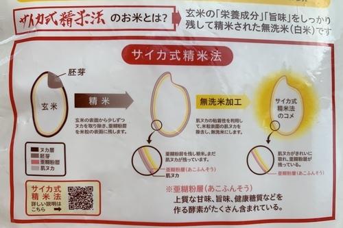 美味しい 無洗米 ひとめぼれ お米マイスター お米のつちや 時短 離乳食 おすすめ3.JPG