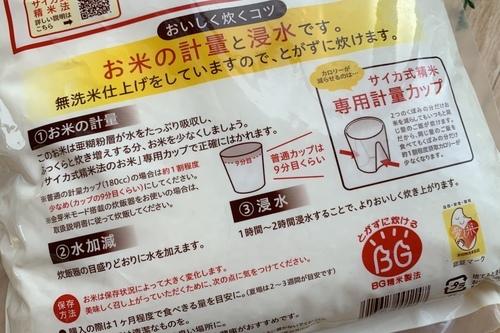 美味しい 無洗米 ひとめぼれ お米マイスター お米のつちや 時短 離乳食 おすすめ4.JPG
