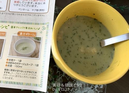 やわたの本青汁 アレンジレシピ.JPG