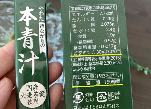 やわたの本青汁 ビタミンC 栄養機能食品 乳酸菌150億個.JPG
