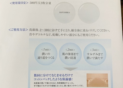 アクセーヌモイストバランスローション 使い方 口コミ.JPG