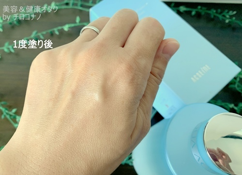 アクセーヌモイストバランスローション 使い方 口コミ 重ね塗り 潤い.JPG