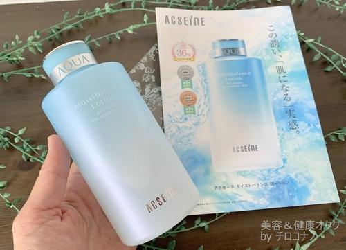 アクセーヌモイストバランスローション 保湿化粧水 乾燥肌 敏感肌.JPG
