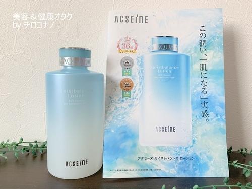 アクセーヌモイストバランスローション 保湿化粧水 低刺激.JPG