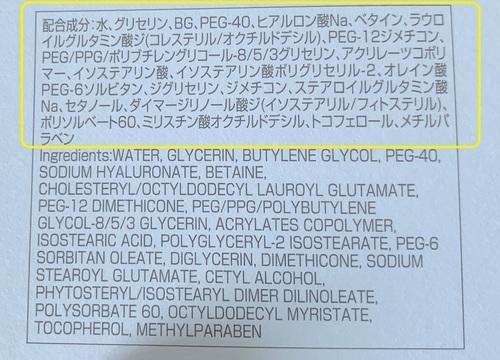 アクセーヌモイストバランスローション 全成分 美容成分 保湿成分.JPG