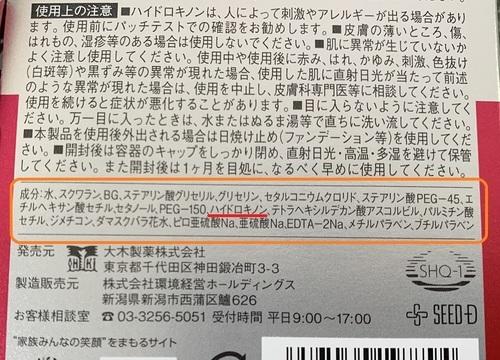 アバンタイムトーンショットクリーム 全成分.JPG