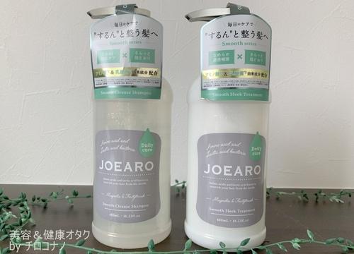 アミノ酸シャンプー ジョアーロ サラサラ.JPG
