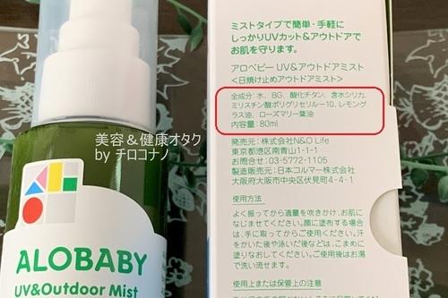 アロベビー UVケア アウトドアミスト紫外線対策 虫除け対策 新生児 無添加 国産 オーガニック おすすめ 口コミ3.JPG