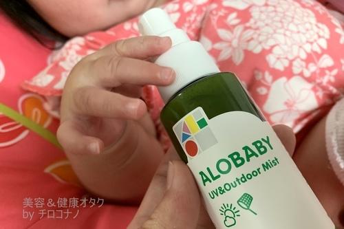 アロベビー UVケア アウトドアミスト紫外線対策 虫除け対策 新生児 無添加 国産 オーガニック おすすめ 口コミ6.JPG
