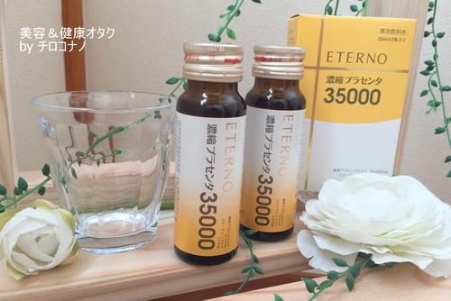 エテルノ濃縮プラセンタ 発酵美容ドリンク 返金保証 ハリ肌 美肌効果 実感 口コミ1.JPG