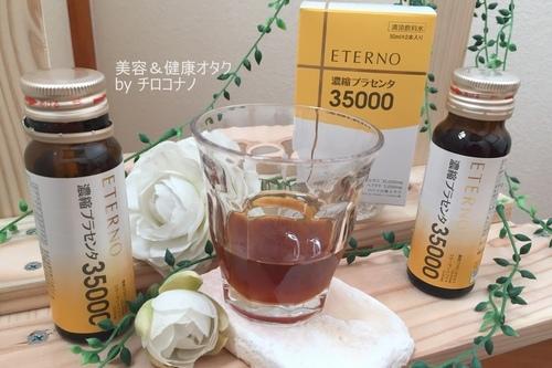 エテルノ濃縮プラセンタ 発酵美容ドリンク 返金保証 ハリ肌 美肌効果 実感 口コミ2.JPG