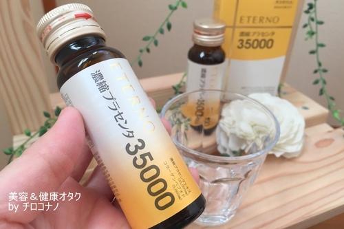 エテルノ濃縮プラセンタ 発酵美容ドリンク 返金保証 ハリ肌 美肌効果 実感 口コミ3.JPG