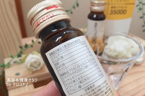 エテルノ濃縮プラセンタ 発酵美容ドリンク 返金保証 ハリ肌 美肌効果 実感 口コミ4.JPG