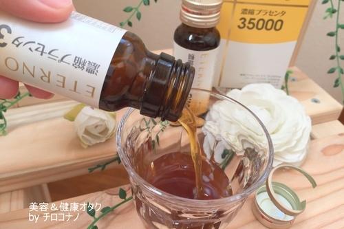エテルノ濃縮プラセンタ 発酵美容ドリンク 返金保証 ハリ肌 美肌効果 実感 口コミ6.JPG