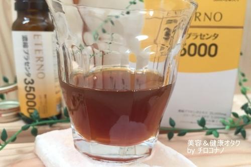 エテルノ濃縮プラセンタ 発酵美容ドリンク 返金保証 ハリ肌 美肌効果 実感 口コミ8.JPG