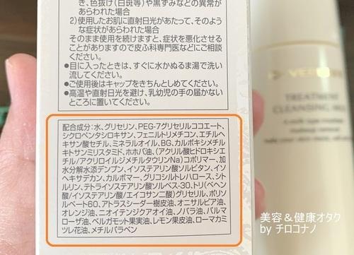 クレンジングミルク 美容 成分.JPG