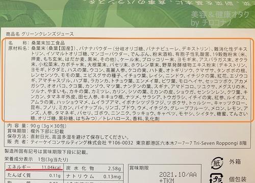 グリーンクレンズジュース 原材料.JPG