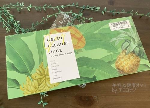 グリーンクレンズジュース 青汁.JPG