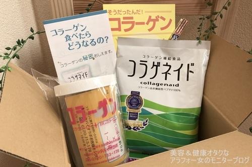 コラゲネイド ニッタバイオラボ 美容 アラフォーおすすめコラーゲン ガッテン 口コミ1.JPG