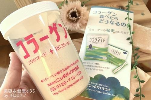 コラゲネイド ニッタバイオラボ 美容 アラフォーおすすめコラーゲン ガッテン 口コミ12.JPG