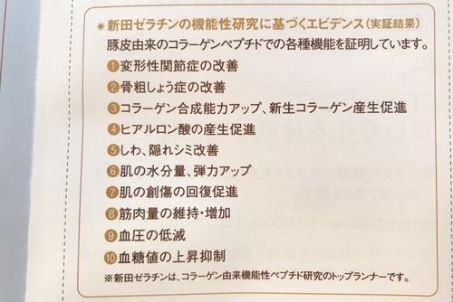 コラゲネイド ニッタバイオラボ 美容 アラフォーおすすめコラーゲン ガッテン 口コミ16.JPG