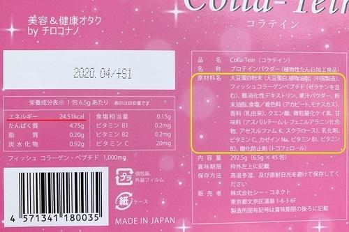 コラテイン 置き換えダイエット美容ドリンク プロテイン コラーゲン 大豆イソフラボン 食事制限 美ボディ 美味しい 口コミ3.JPG