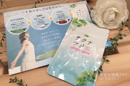 サクナサク サプリメント ダイエット スーパーフード 長命草 デトックス 美肌ケア 腸内フローラ 口コミ2.JPG