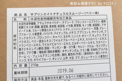 サプリシエイトナチュラルスムージー ダイエット 口コミ3.JPG