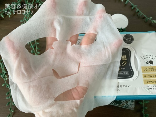サボリーノオトナプラス シートマスク.JPG