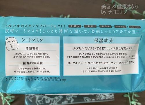 サボリーノオトナプラス 特徴.JPG