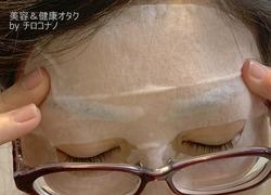 サボリーノオトナプラス 美容ツボ フェイスマッサージ.JPG