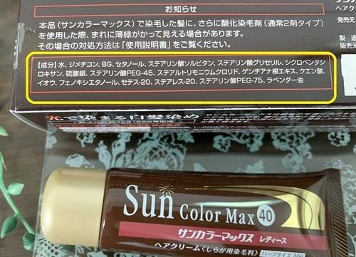 サンカラーマックス40 全成分.JPG