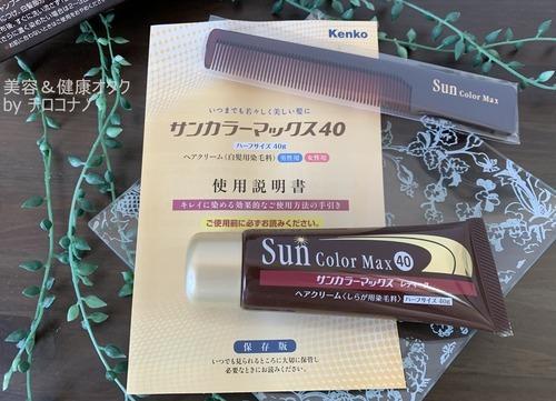 サンカラーマックス40 専用クシと使い方.JPG