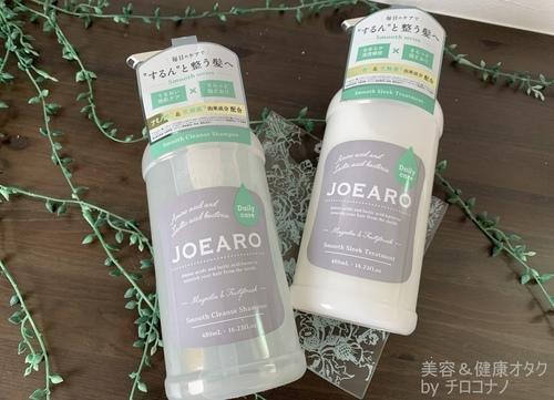 ジョアーロ 乳酸菌 アミノ酸シャンプー.JPG