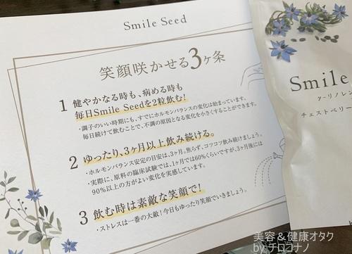 スマイルシード 特徴 PMSケア.JPG